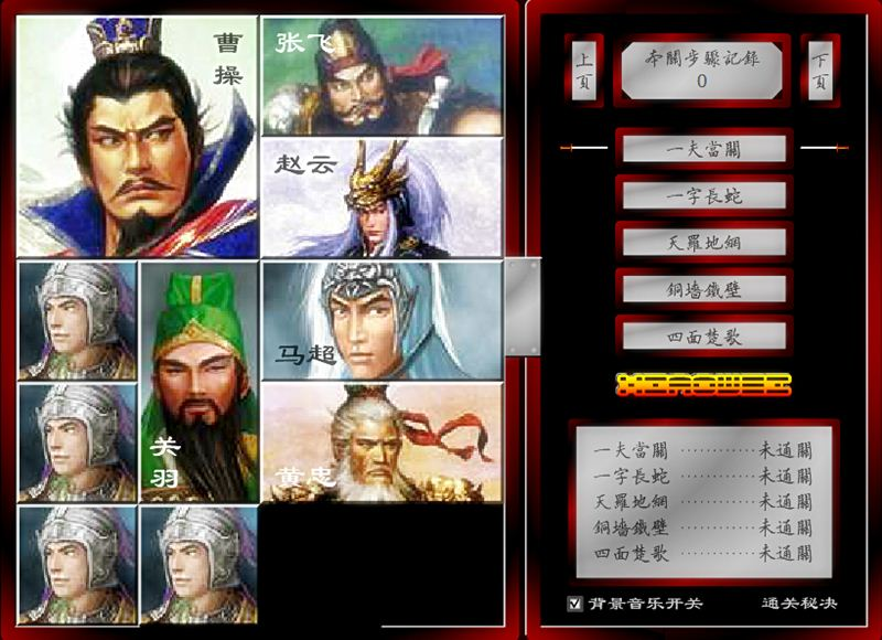 เกมโจโฉฝ่าด่าน2 หรือฮัวหยงเต๋า (Huarong dao 华容道)