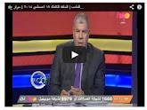 برنامج الملعب مع الكابتن أحمد شوبير حلقة الأحد 17-8-2014