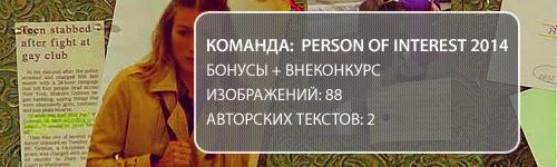 PersonOfInterest. Бонус