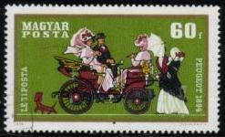 1970年ハンガリー共和国 ダックスフンドの切手