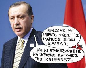Μας περικυκλώνει η Τουρκία...