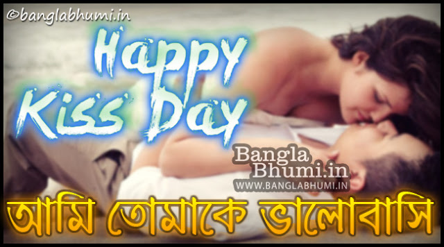 Happy Kiss Day Bengali Wishing Wallpaper Free