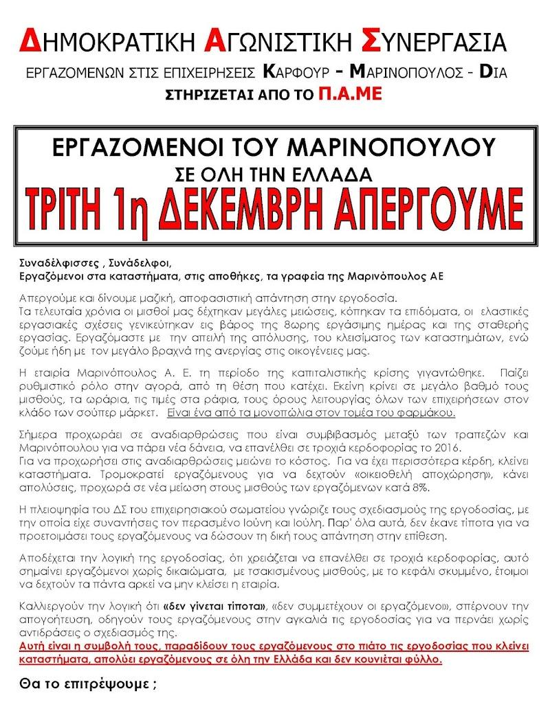 """Απεργία σε όλα τα καταστήματα """"Μαρινόπουλος"""" την 1/12 - Ανακοινώσεις ΔΑΣ """"Μαρινόπουλου"""" και Συλλόγου Ε/Υ Αθήνας"""
