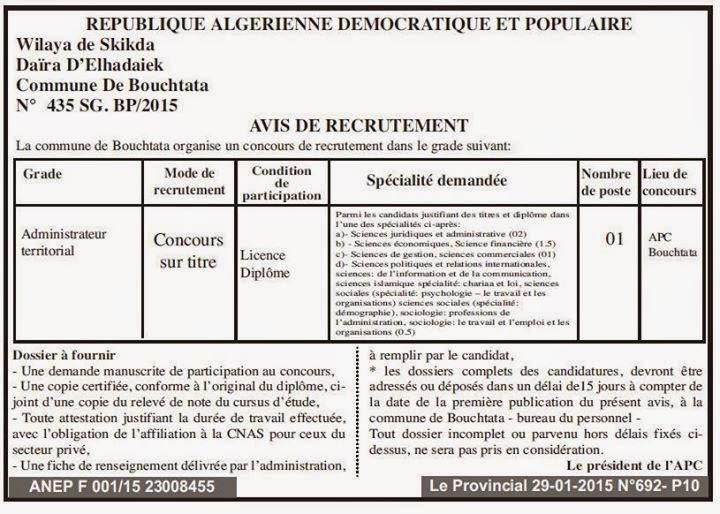 اعلان توظيف و عمل بلدية بوشطاطة سكيكدة جانفي 2015