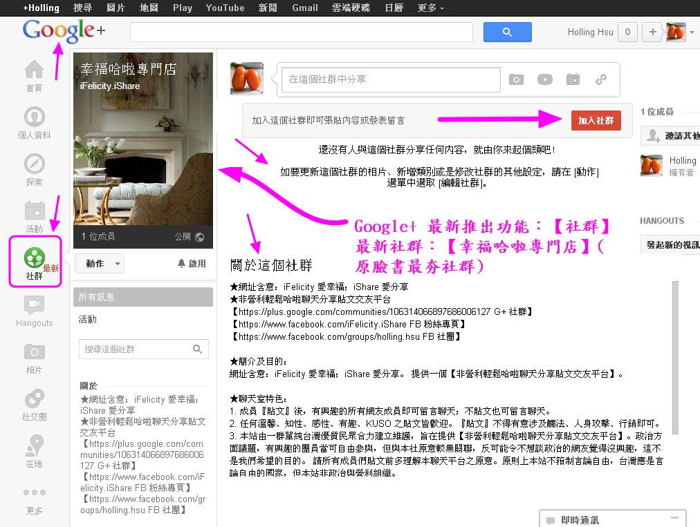 幸福哈啦專門店(Google+ 的新家:社群)點我點我 ^^