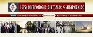 site Ιεράς Μητροπόλεως Αιτωλίας & Ακαρνανίας