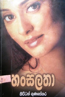hansalatha sinhala novel