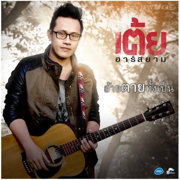Download อ้ายตายทั้งเป็น – เต้ย อาร์ สยาม + (Backing Track) 4shared By Pleng-mun.com