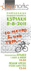 """Κυριακή 8/5: Πανελλήνια ποδηλατοπορεία/ Προσυγκεντρώσεις στα Δυτικά/ Διεκδικούμε """"ΤΟ ΜΕΤΡΟ ΔΥΤΙΚΑ """""""