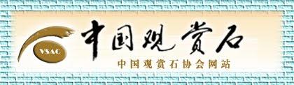 点击这边浏览 中国观赏石协会网站