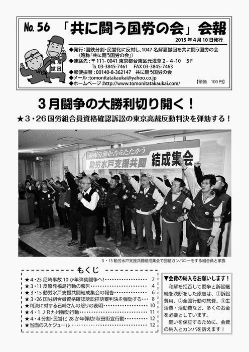 http://tomonitatakaukai.com/pdf/kaihou56.pdf