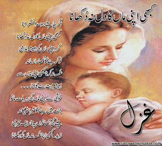 urdu sad ghazal for maa