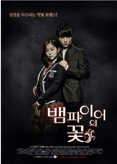 Download Drama Korea Vampire Flowers