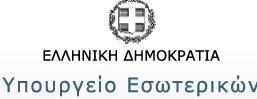 ΥΠΟΥΡΓΕΙΟ ΕΣΩΤΕΡΙΚΩΝ