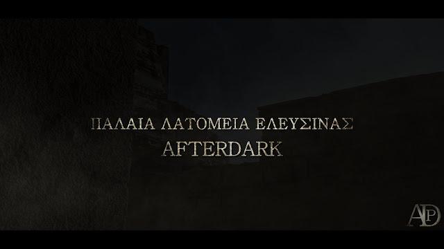 After Dark Projekt: Παλαιά λατομεία Ελευσίνας