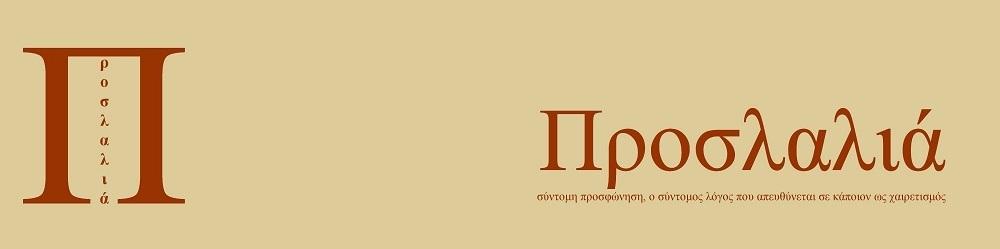 ΠΡΟΣΛΑΛΙΑ