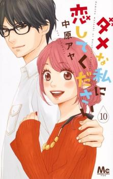 Dame na Watashi ni Koishite Kudasai Manga