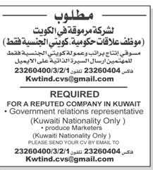 وظائف شاغرة فى صحف الكويت اليوم 19 اكتوبر