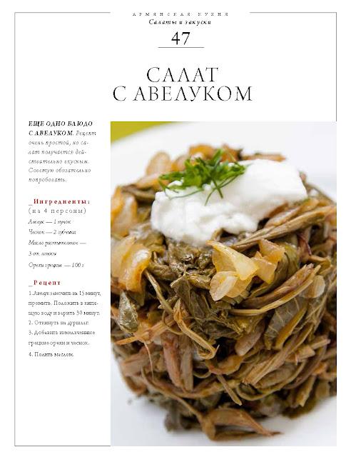 Салат с авелуком, армянская кухня, рецепт, рецепты моей мамы, Анна Мелкумян,