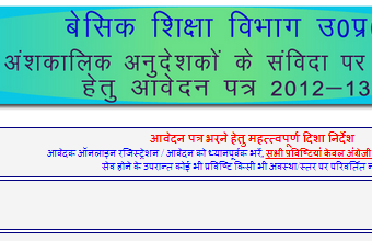 part time job in up 2013 png shiksha mitra in up shiksha mitra