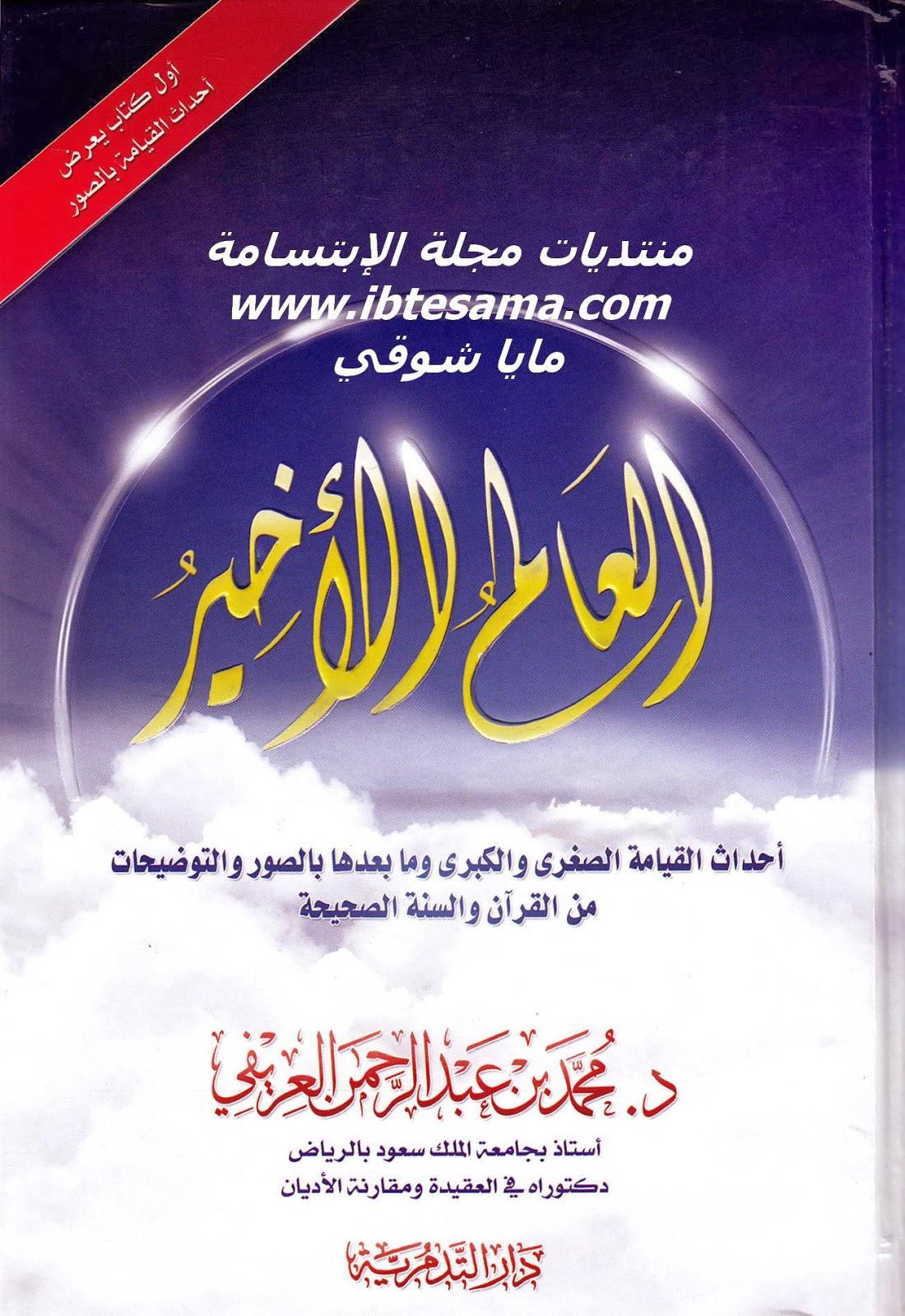 العالم الأخير - محمد العريفي pdf