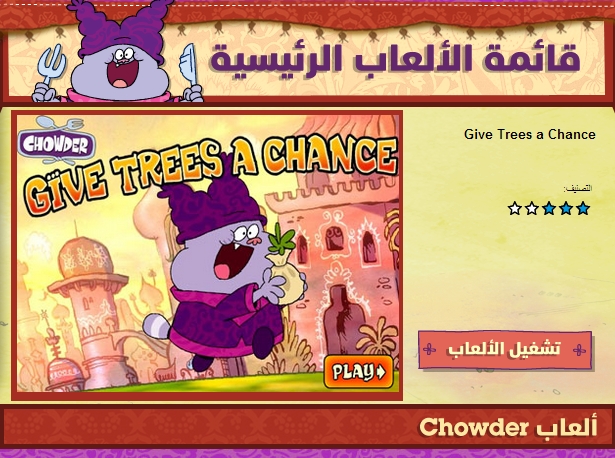 العاب CN بالعربية http://cn-arabic-games.blogspot.com/2012/12/blog-post_7.html