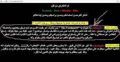 هجمات إلكترونية على أشهر المواقع العربية