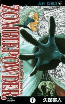 Zombie Powder Manga