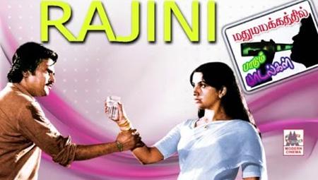 Rajini Madhu Mayakathil Padum padal