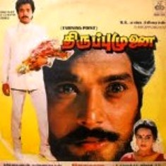 Watch Thiruppu Munai (1989) Tamil Movie Online