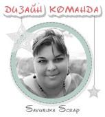 """Была в ДК """"Savushka Scrap"""" + администратор блога и группы"""