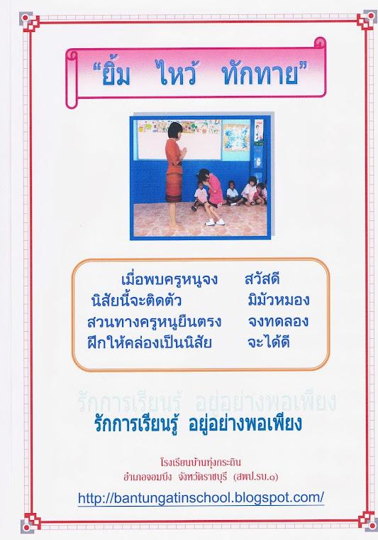 """มารยาทไทย """"รักการเรียนรู้  อยู่อย่างพอเพียง"""""""
