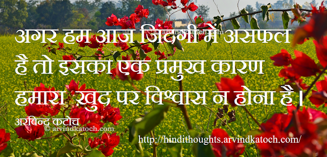 unsuccessful, life, reason, belief, self, Hindi Thought, Quote,