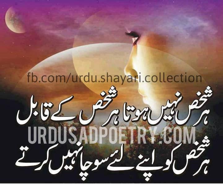 Har Shakhs Nahi