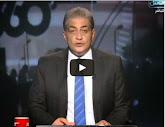 برنامج القاهرة 360 من تقديم أسامه كمال حلقة  السبت 16-8-2014