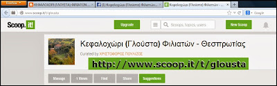 http://www.scoop.it/t/glousta