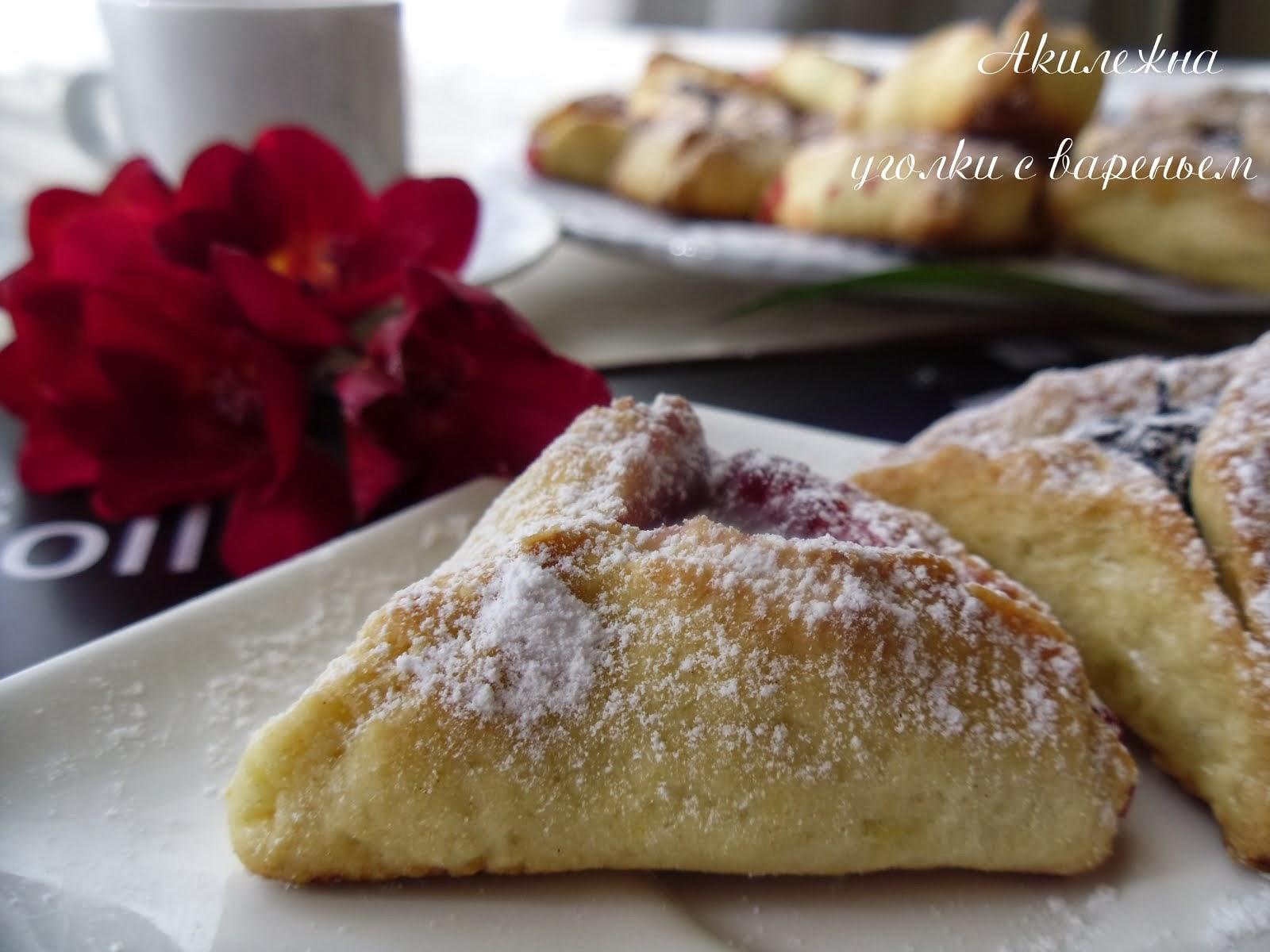 Печенье «Уголки с вареньем»