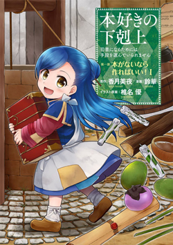 Honzuki no Gekokujou Manga
