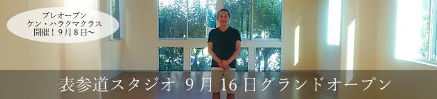 http://www.iyc.jp/yogastudios/omotesando