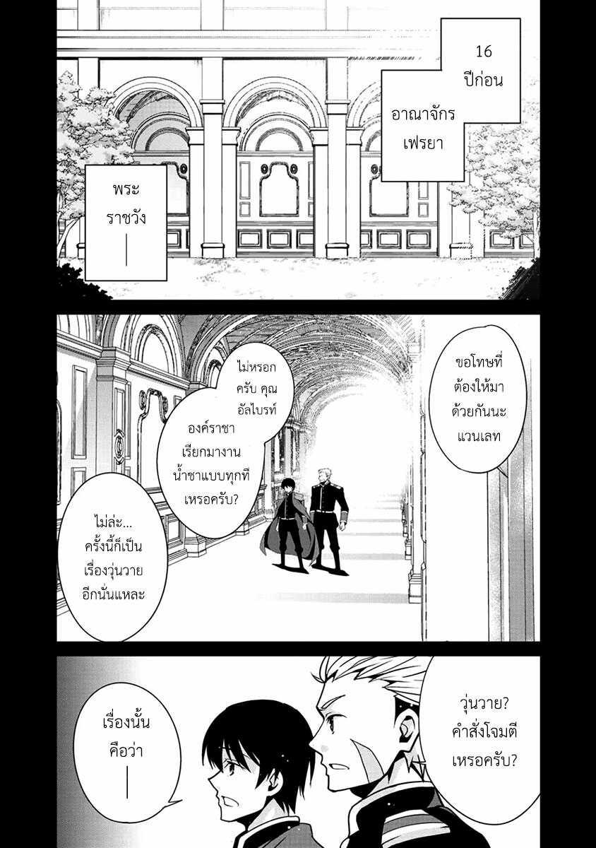 Saikyou no Kurokishi♂, Sentou Maid♀ ni Tenshoku shimashita-ตอนที่ 5