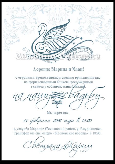 Недорогие приглашения на свадьбу.