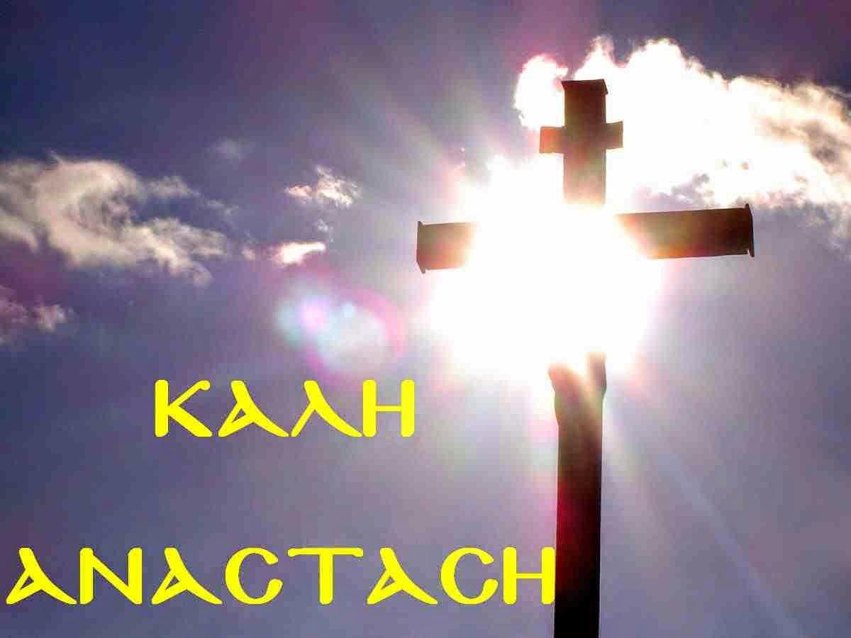 Καλή Ανάσταση σε όλους τους Έλληνες!