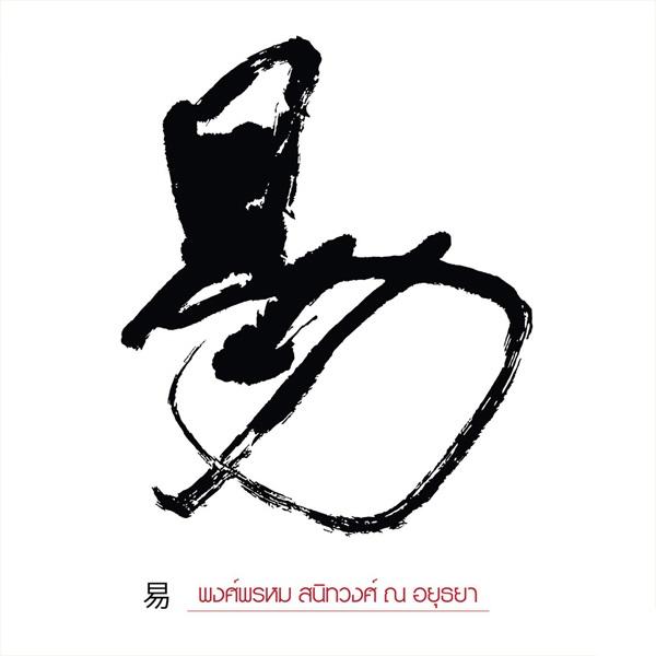 Download [Mp3]-[Hot Album] อัลบั้มเต็ม อี้ – พงศ์พรหม สนิทวงศ์ ณ อยุธยา 4shared By Pleng-mun.com