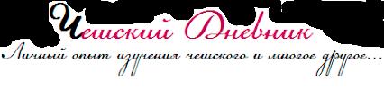 Чешский Дневник: личный опыт изучения чешского языка и многое другое...