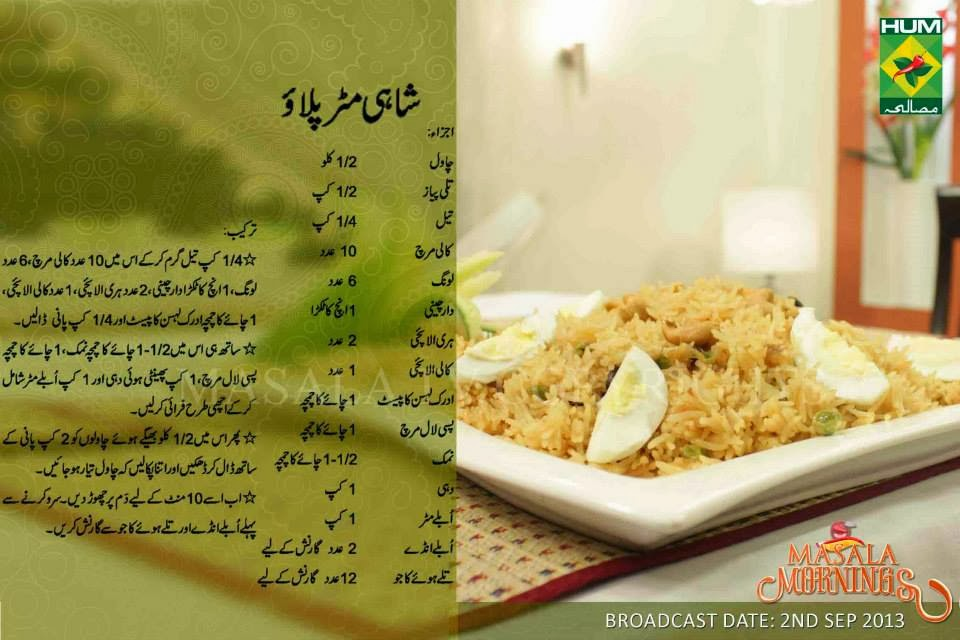 Masala Channel Cake Recipes