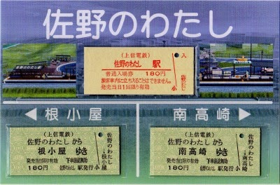佐野のわたし駅開業記念切符セット