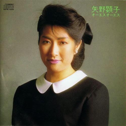 Akiko Yano - オーエス オーエス & あそこのアッコちゃん