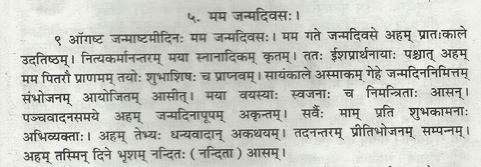 essay on cleanliness in sanskrit