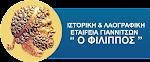 Ιστορική και Λαογραφική Εταιρεία Γιαννιτσών  Ο Φίλιππος
