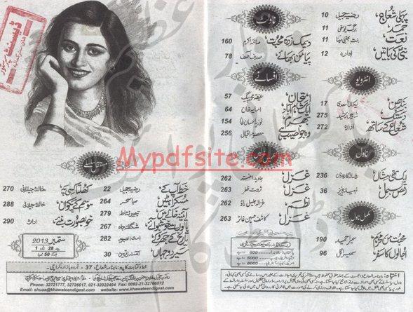 Facebook Urdu Dijest Shua September 2013